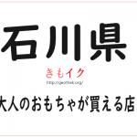 石川県で大人のおもちゃが買えるアダルトショップ