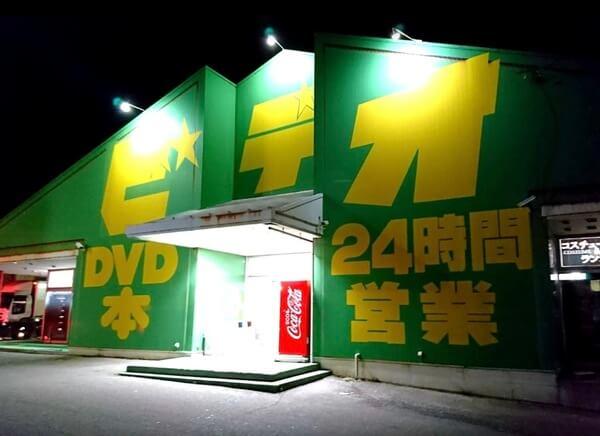石川県金沢市桜田町で女性用大人のおもちゃが買える店 ビデオ激安王示野店