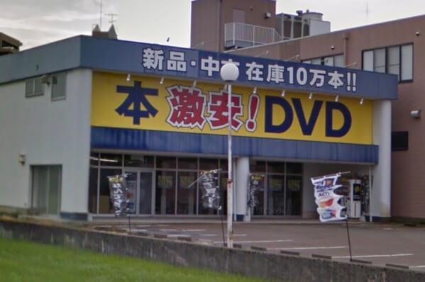 石川県で女性向け大人のおもちゃが買える店ぶんか書店金沢東店