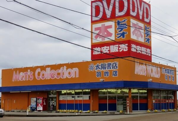 石川県で女性向け大人のおもちゃが買える店 太陽書店羽咋店
