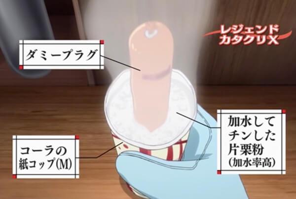 ABEMATVのアニメ『下ネタという概念が存在しない退屈な世界』で放送された片栗粉X
