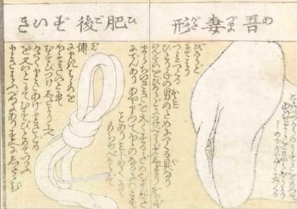 江戸時代のオナホール吾妻形(あずまがた)』や『百茎摺(もつこすり)