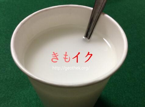片栗粉オナホール(片栗粉X)の混ぜ方