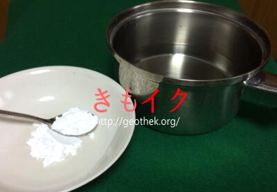 鍋で作る片栗粉ローションの材料