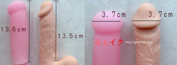 Cラブコスメ人気のディルド『ピンクアングル』のサイズ