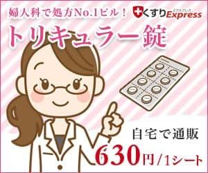 自宅で楽々。通販で購入できる婦人科でピル処方NO1のトリキュラー錠