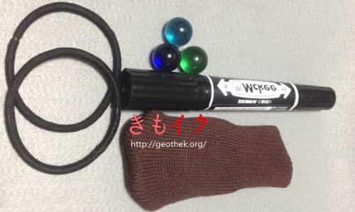 マジックペンとビー玉で作るディルド代用品の材料