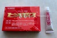 不感症・更年期障害のための塗り薬ヒメロス