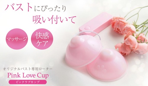 感度アップも女性磨きもこれ1つで実現!エロ可愛い『ピンクラブカップ』