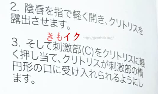 ウーマナイザーリバティの日本語説明書
