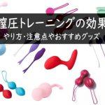 膣圧トレーニングで締まりや感度を上げる効果とやり方!注意点やおすすめグッズ15選