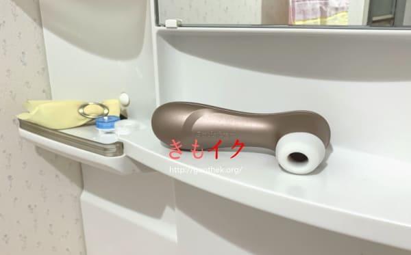 洗面所に置き忘れたクリトリス専用吸引グッズ サティスファイヤ プロ2