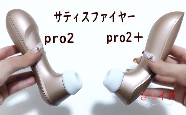 サティスファイヤPro2とサティスファイヤPro2プラスの比較画像