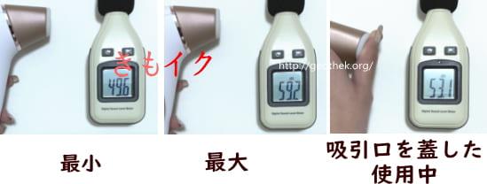サティスファイヤNO2の騒音計測定画像