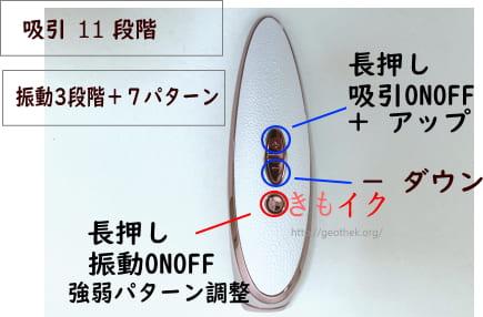 サティスファイヤ ラグジュアリー プレタポルテの強弱調節画像