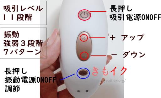 サティスファイヤープロ1+(Satisfyer PRO Plusバイブレーション)の刺激調節ボタン
