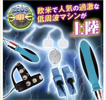 電流バイブ ZEUSシリーズ アタッチメント2